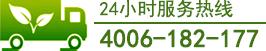 24小时服务热线 4006-182-177