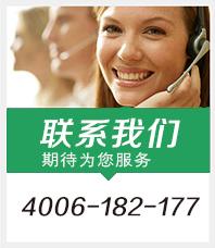 联系我们 期待为你服务 4006-182-177