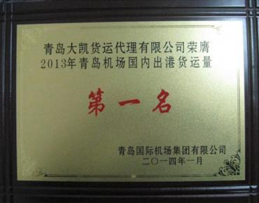 13年青岛机场国内出港货运量第一名